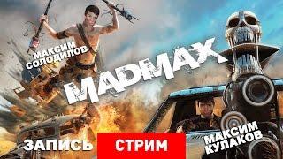 Mad Max: День знаний о дороге ярости [запись]