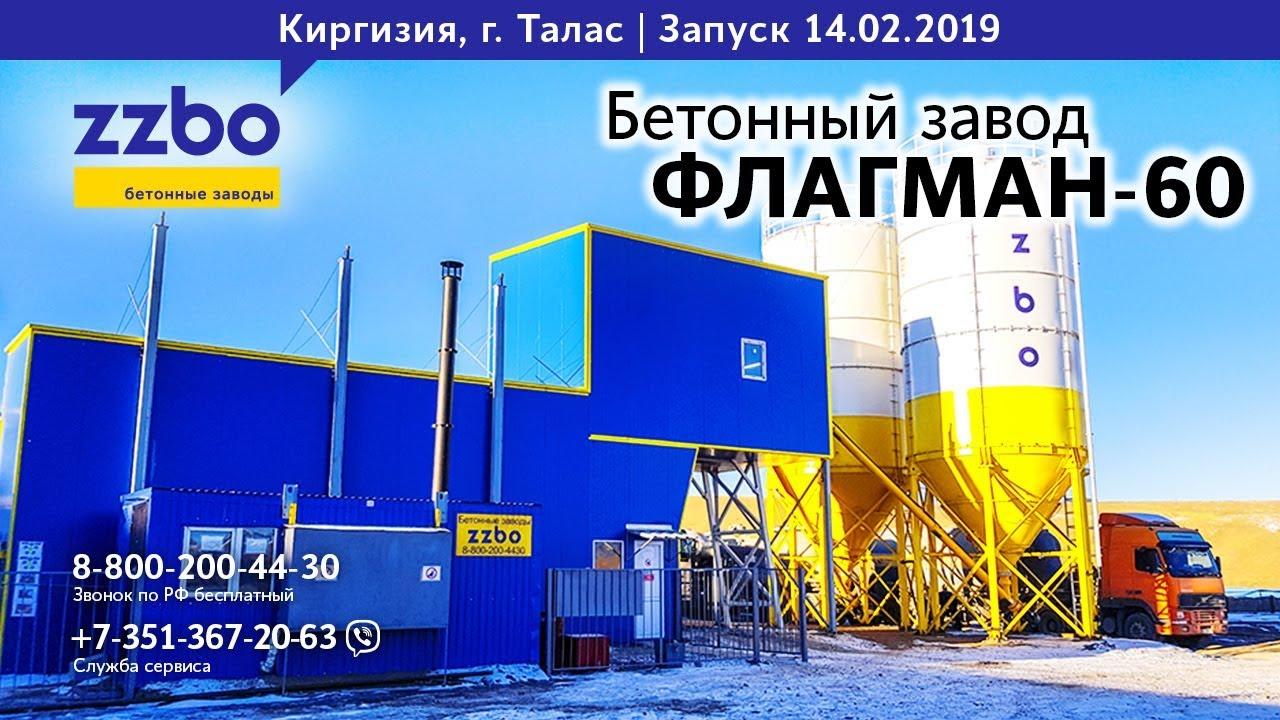 бетонный завод спк бетон телефон