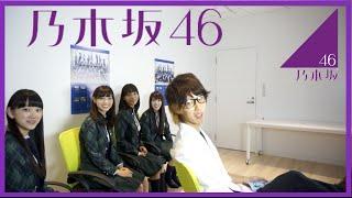 俺氏、乃木坂46に会ってみた thumbnail