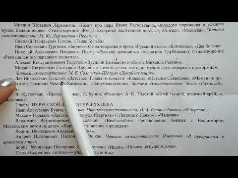 Список литературы для тех, кто идет в 7 класс по учебнику Коровина, Журавлев, Коровин русская школа