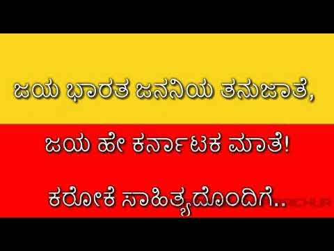 Karaoke With Lyrics Jai Bharat 4.33min