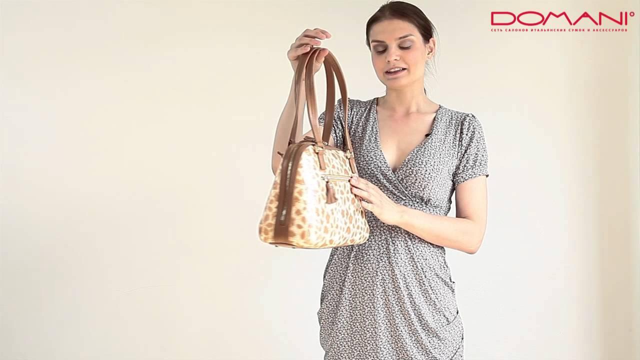 Итальянская сумка Domani/ Обзоры брендовых сумок/ Итальянские .