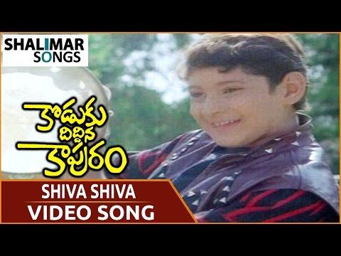 Koduku Diddina Kapuram Movie || Shiva Shiva Video Song || Krishna, Vijayashanti || Shalimar Songs