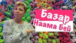 Базар Наама Бей 2020 Шарм Эль Шейх 2020 Наама Бей Египет 2020