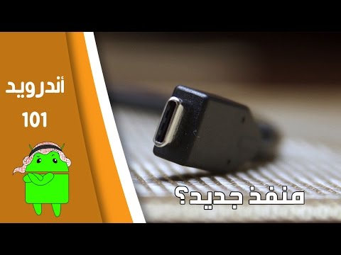 #اندرويد101: ما هو الـ USB Type-C؟ [كل ما تريد معرفته]