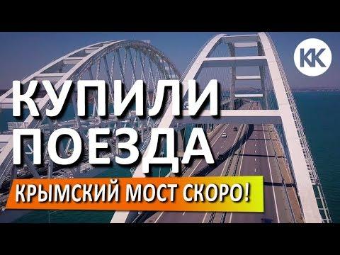 Крымский мост. Купили