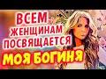 Александр Закшевский Моя Богиня Lyric Video mp3