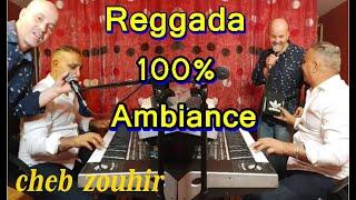 الشاب زهير -ركادة نايضة 🔥🔥 Cheb Zouhir & cheb bader _Reggada 🔥🔥100% Ambiance