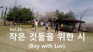 [제이원줌바Vol.39] BTS방탄소년단-작은것들을위한시(Boy with Luv)choreo by jay-one