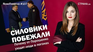 Силовики побежали. Почему от Порошенко уходят люди в погонах | ЯсноПонятно #107 by Олеся Медведева