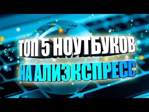 ТОП 5 НОУТБУКОВ С AliExpress