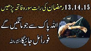13, 14, 15 ramzan ka wazifa jo apki zindagi badal dy ga - Surah fatiha ka wazifa