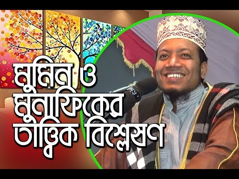 new-bangla-waz-by-amir-hamza-বাংলাদেশে-কি-মুনাফিক-আছে,-বৈশিষ্ট-কি-কি?-অামীর-হামজার-কাছ-থেকে-জেনে-নিন