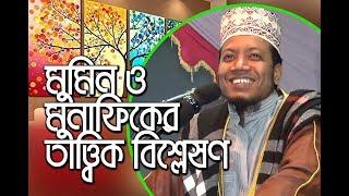 New Bangla waz by amir hamza বাংলাদেশে কি মুনাফিক আছে, বৈশিষ্ট কি কি? অামীর হামজার কাছ থেকে জেনে নিন