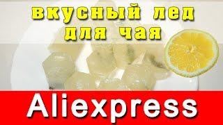 Вкусный чай со льдом. Делаем лед для чая из лимона. посылка из Китая. Aliexpress