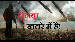दुनिया खतरे में है (सचाई आखिर क्या है) The truth about End of the World in Hindi