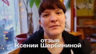 Отзыв Ксении Щербининой. Курс по обработке фотографий в Лайтруме и Фотошопе