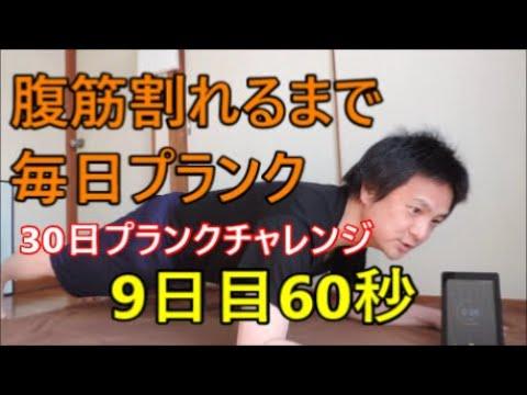 9日目60秒!脂肪燃焼させ腹筋を割る鬼の筋トレ【30日プランクチャレンジ】