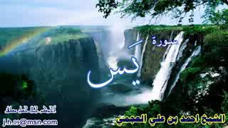 Repeat youtube video سورة يس - الشيخ احمد العجمي - Ahmed Al Ajmi - Surah Yasin