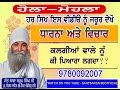 what Does Kalgiawale Like???-sant Baba Saroop Singh Ji Chandigarh Wale video