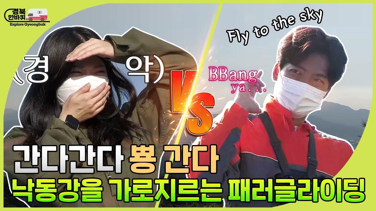 경북한바퀴   플라이 투더 상주 스카이