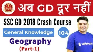 10:30 PM - SSC GD 2018 | GK by Sandeep Sir |  Geography (Part-1)