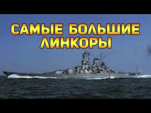 Самые большие линкоры мира всех времен топ 5 кораблей
