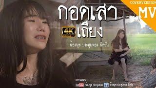 กอดเสาเถียง - น้องนุช ประทุมทอง นิลวัน [COVER VERSION MV 4K]