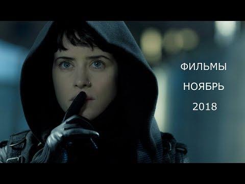 ФИЛЬМЫ НОЯБРЬ 2018 #1