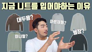 10만원 이하 퀄리티 좋은 체형별 니트 추천