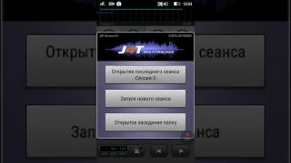 J4T Multitracker (Android) видео обучение