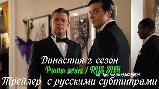Династия 2 сезон - Трейлер / Промо с русскими субтитрами (Сериал 2017) // Dynasty Season 2 Trailer