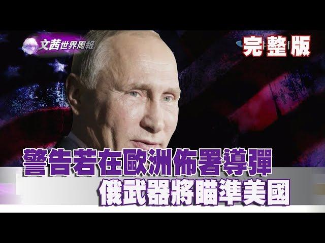 【完整版】2019.02.24《文茜世界周報》警告若在歐洲佈署導彈 俄武器將瞄準美國|Sisy's World News