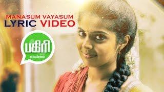 Pagiri Manasum Vayasum Lyric Video  Prabhu Ranaveeran, Sharvya  Karunaas