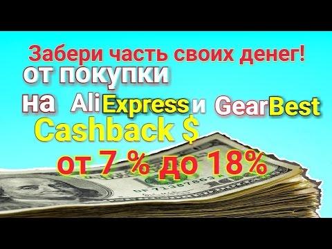 Как Пользоваться ePN Cashback, Сервисом .Подробная Инструкция .епн кэшбэк.