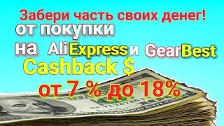 Как Пользоваться ePN Cashback, Сервисом .Подробная Инструкция .епн кэшбэк.(, 2016-11-14T14:00:26.000Z)
