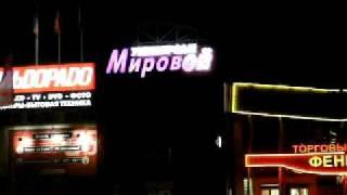 Световые буквы с неоном.mp4(, 2011-04-02T18:44:20.000Z)
