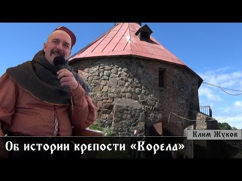 Об истории крепости Корела