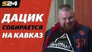 Дацик вспоминает бой с Орловским и звонит Финкельштейну. Часть вторая | Sport24