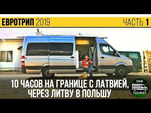 10 часов на границе в Латвию, через Литву в Польшу. Vanlife Евротрип на самодельном автодоме #1