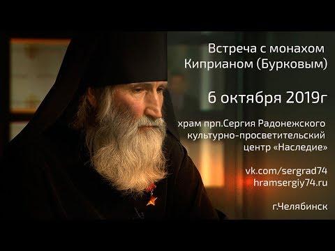 Встреча с монахом Киприаном (Бурков), Челябинск, 6 октября 2019