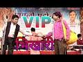 Mavli mahotsav 2018 || छत्तीसगढ़ी हास्य VIP भिखारी || Lok Ragini || Cg comedy