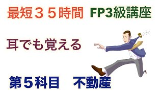 FP3級合格講座 第5回 不動産攻略10の重要論点 FP試験家事や育児、通勤途中でお役に立てれば幸いです。 お仕事のご依頼はこちらから info@jinsei.info アマゾンさん ...