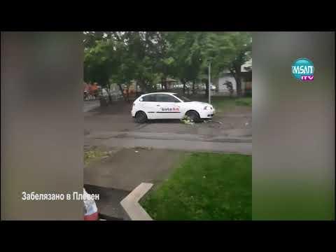 Урагана в Плевен отнесе коли