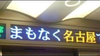 東海道新幹線のぞみ号新大阪行き 名古屋駅到着前車内放送 Ambitious Japan