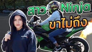 สาวน้อยขี่-ninja-ขาไม่ถึงพื้น-แกล้งปล่อยลมยางบิ๊กไบค์-ep-207-mnf-riderth