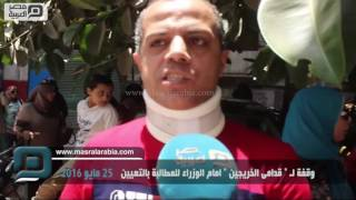 مصر العربية |  وقفة لـ