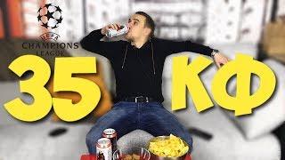 экспресс на лигу чемпионов 1/8 | КФ 35!!!/ ПРОГНОЗЫ НА СПОРТ
