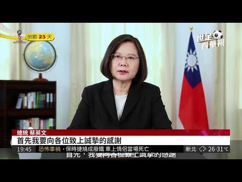 台灣未獲邀參加WHA 總統發表談話| 華視新聞 20180522