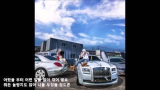Dok 2 111 Korean Lyric